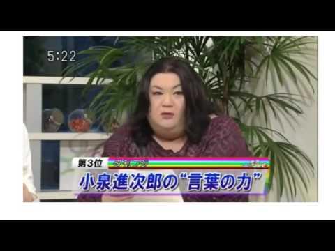 マツコデラックスが大絶叫!『小泉進次郎、血ヘドが出るくらい大嫌い!』 - YouTube