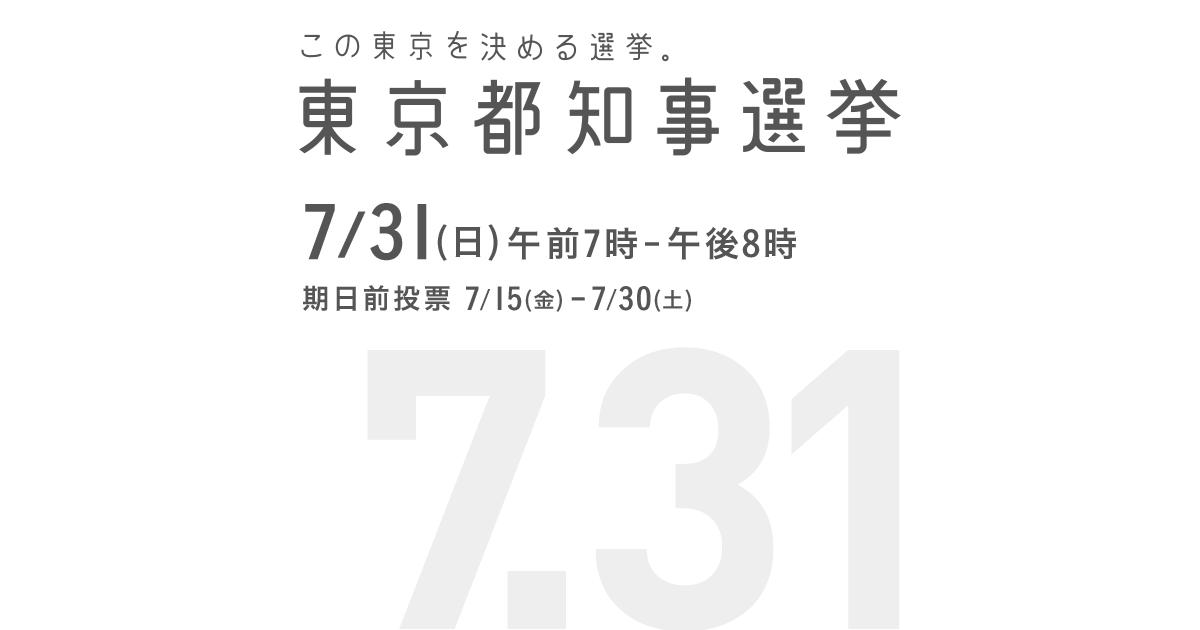 政見放送・経歴放送の予定|東京都知事選挙 7月31日(日)この東京を決める選挙。