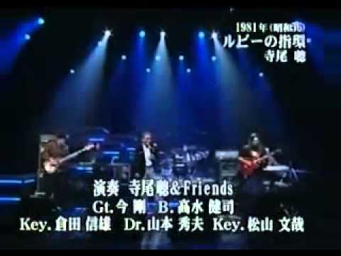 ルビーの指環 寺尾 聰 - YouTube