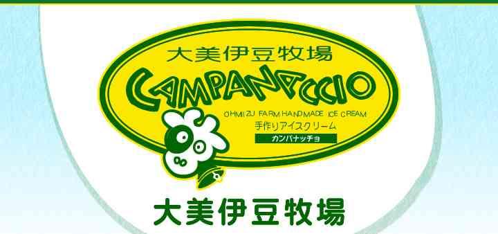 静岡 手作りアイスクリーム | 静岡県の伊豆で飲むヨーグルト、手作りアイスクリームのお取り寄せなら大美伊豆牧場