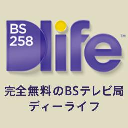 ディーライフ/Dlife  ドラマ 番組ラインナップ  全国無料のBSテレビ局Dlifeで、海外ドラマも、映画も、ディズニーアニメーションも!   Dlife