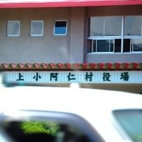 医師いじめの秋田県上小阿仁村に挑む新赴任医がすごい→結局即辞任 - NAVER まとめ