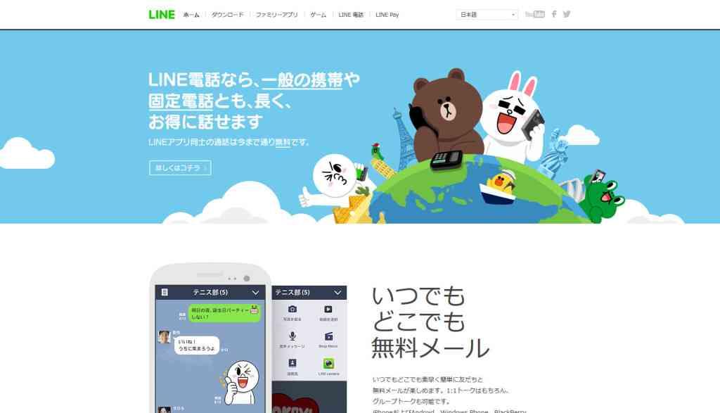 日本製?韓国製?韓国系和製アプリ「LINE」の正体と危険性   東邦烈日の備忘録