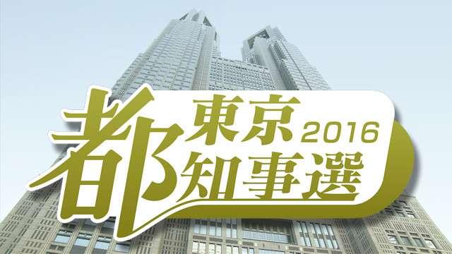 東京都知事選挙が告示 16人が立候補 | NHKニュース