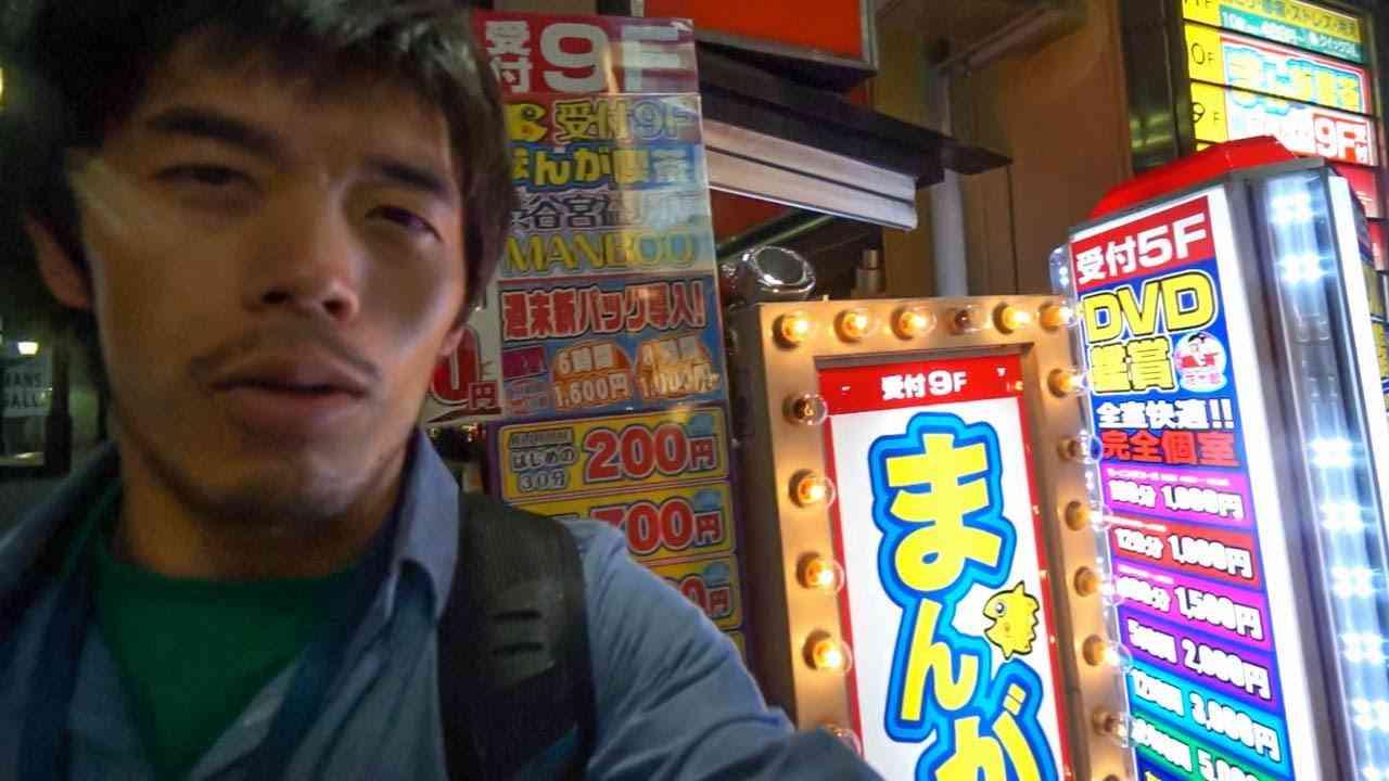 一泊980円!都内マンガ喫茶宿泊レポート 三泊四日 - YouTube
