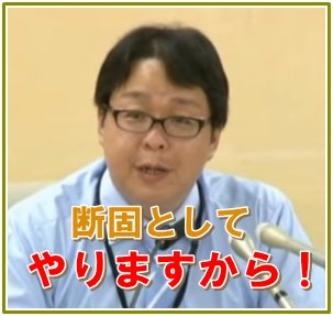 桜井誠の都知事選公約は実現できるのか?わかりやすく簡単に説明! | 歩叶コラム