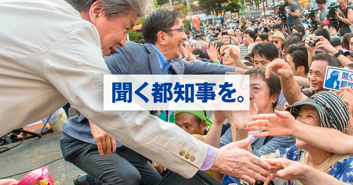 週刊新潮への抗議について | 東京都知事候補 | 鳥越俊太郎公式サイト