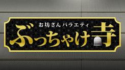 お坊さんバラエティ ぶっちゃけ寺|テレビ朝日