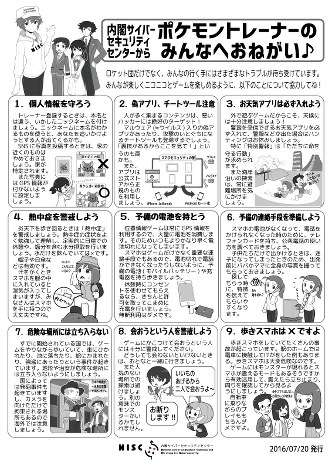 「ポケモンGO」 日本国内での配信を開始