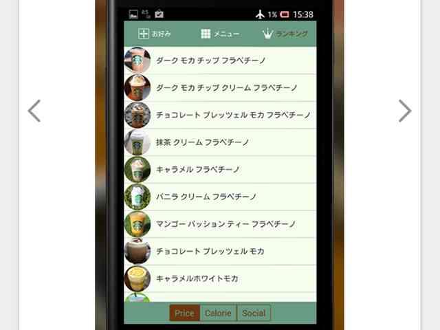 """スタバで""""呪文""""を唱えてくれるアプリが話題! 「ダブルベンティヘーゼルナッツアーモンド…… - Excite Bit コネタ(1/2)"""