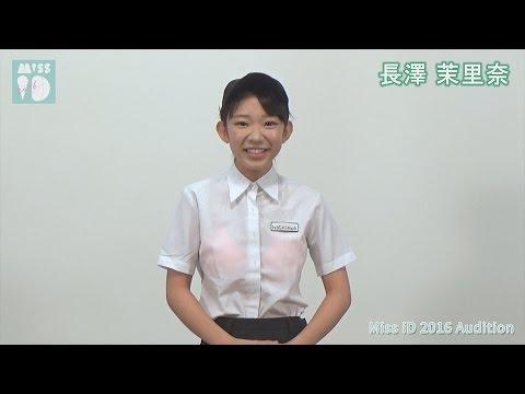 ミスiD2016 №065 長澤茉里奈 - YouTube