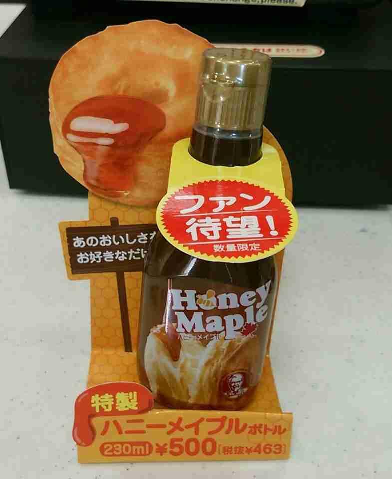 めっちゃ欲しい!KFCの一部店舗で「ビスケットのメイプルシロップ」のボトルを販売中