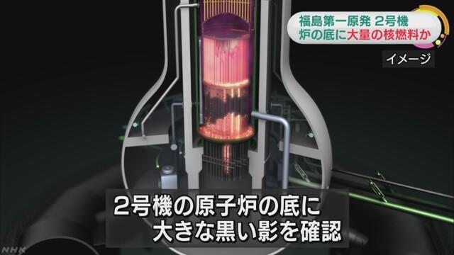 福島第一原発2号機 原子炉の底に大量の核燃料か | NHKニュース
