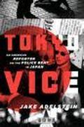 【注目の本】ジェイク・エーデルスタイン『TOKYO VICE』: 東京アウトローズWEB速報版