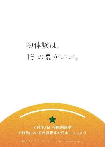 「初体験は18の夏がいい」「選挙童貞を卒業しよう」 和歌山の18歳選挙ポスターに反響、批判も - BIGLOBEニュース