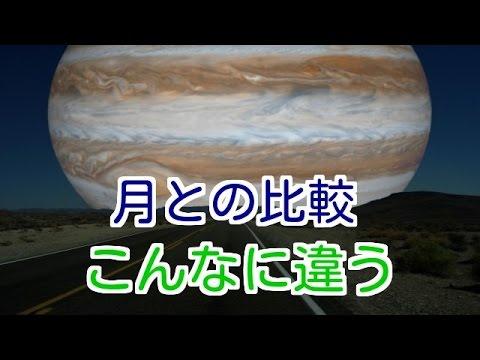 【驚愕】太陽系の惑星が月と同じ位置にあったら地球からどう見えるか - YouTube