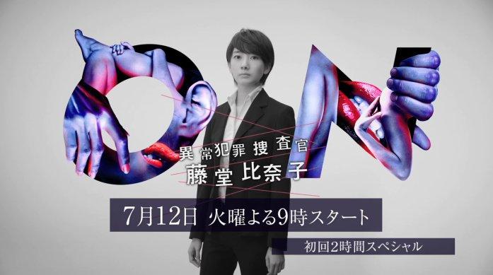 【実況・感想】ON 異常犯罪捜査官・藤堂比奈子 第3話