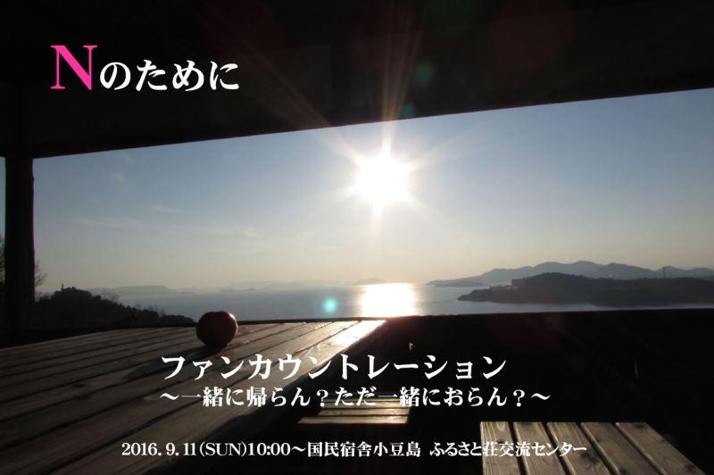 9/11 「Nのために」ファンイベントを小豆島で開催します!|小豆島で生きる!