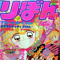 りぼんの表紙まとめ(1995年01月号~1995年12月号) - NAVER まとめ