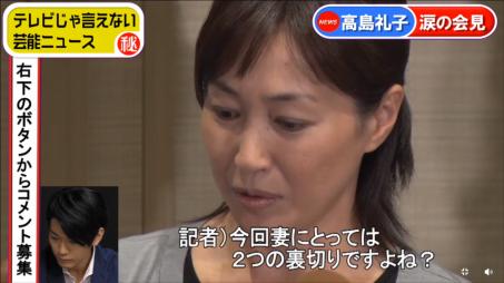 高島礼子「涙の会見」とベッキー「ウソつき会見」の比較記事に批判続出