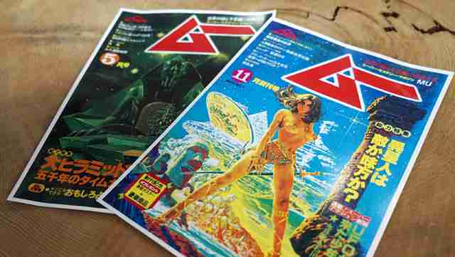 世界のオカルトを語り続けてきた「ムー」。創刊当時の表紙がコンビニで手に入る|ギズモード・ジャパン