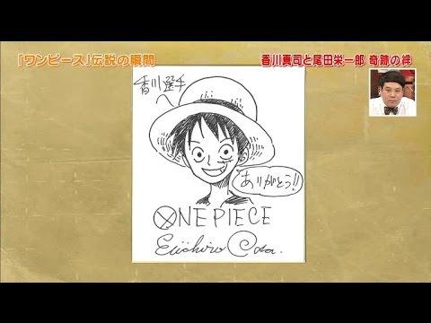 ワンピース原作者の尾田栄一郎がテレビ初出演! - YouTube