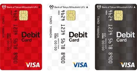 デビットカード使ってますか?