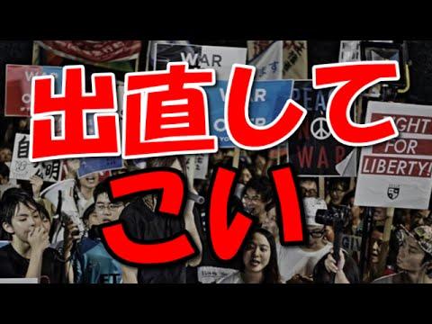 【サヨク最新情報】SEALDs公式サイトが完全真逆の嘘情報垂れ流し!知識がなさすぎてワロタ - YouTube