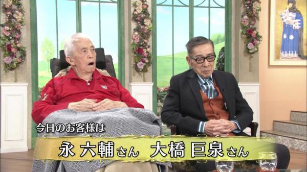 激ヤセした永六輔と大橋巨泉が徹子の部屋に出演し、心配の声多数も「徹子さんとの約束だから」