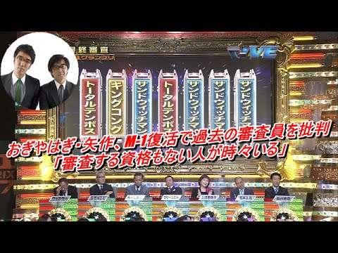 おぎやはぎ・矢作、M-1復活で過去の審査員を批判「審査する資格もない人が時々いる」 - YouTube