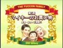 オー!マイキー 第5話 マイキーのお買い物 - ニコニコ動画