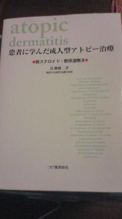 佐藤 健二先生の脱ステ治療方針(まとめ)|つやぷる素肌を目指して☆絶対アトピー克服!