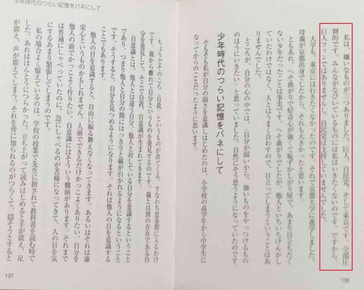 鳥越俊太郎氏「病み上がり」発言を再度批判 政策「3日あれば大丈夫」