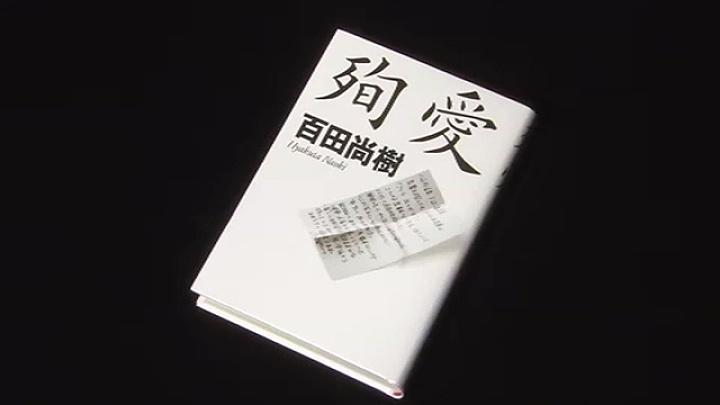 「殉愛」出版社に賠償命令、名誉毀損など認める News i - TBSの動画ニュースサイト