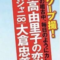 【熱愛報道】関ジャニ∞大倉忠義くんと吉高由里子が熱愛!?匂わせ行動もあるが芹那よりマシ?ファン騒然 | Johnny's Jocee