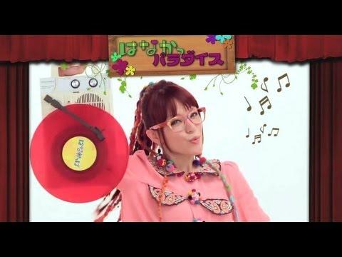 今井絵理子 / はなかっパラダイス - YouTube