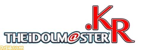 『アイドルマスター』が韓国で実写ドラマ化決定! ドラマ制作の過程でオーディションを実施 - ファミ通.com
