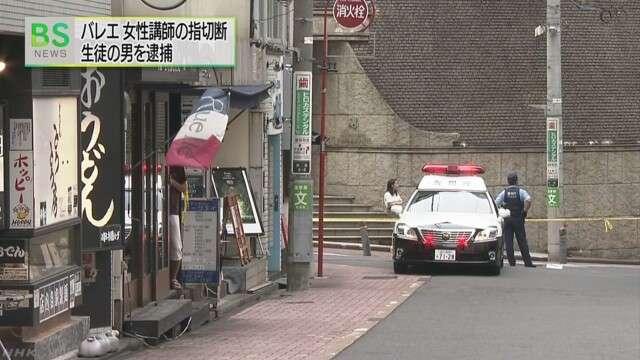 バレエ教室講師の指切断の疑い 生徒の男を逮捕   NHKニュース