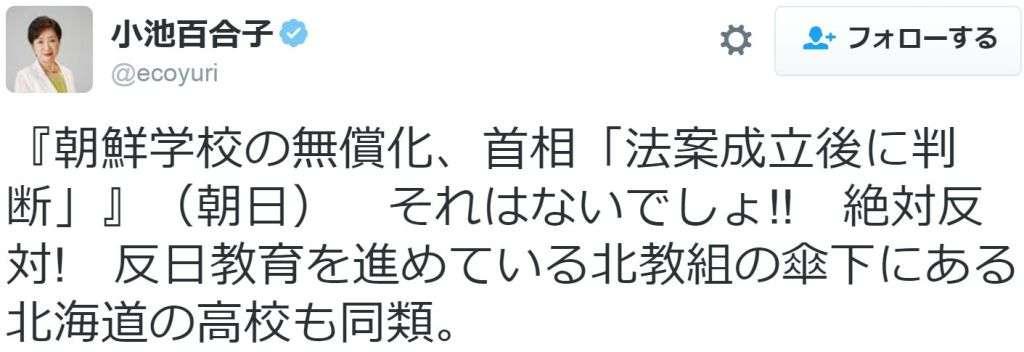 小池百合子氏の正体=「社会保障が日本を危なくする」と言い侵略戦争肯定で1ミリの領土のため国民の血流す改憲めざしヘイトスピーチ連発の極右政治家、辺野古基地反対の沖縄を蔑視、夫婦別姓反対、女性は自助の精神養え | editor