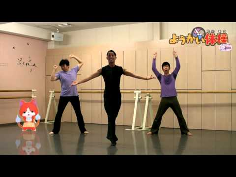大嶋正樹さんと『ようかい体操第一』踊ってみた - YouTube