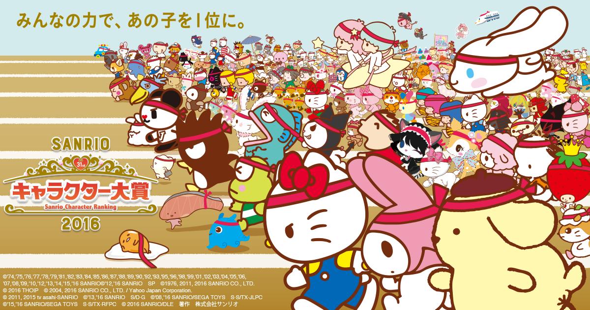 31st サンリオキャラクター大賞 公式サイト