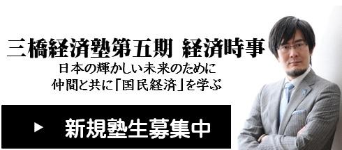 続 亡国の特命委員会|三橋貴明オフィシャルブログ「新世紀のビッグブラザーへ blog」Powered by Ameba