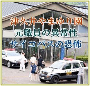 津久井やまゆり園殺傷事件の元職員は精神障害のサイコパスだった?