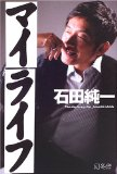 石田純一が東京都知事選へ出馬の意欲を示す ⇒ 東京都民が悲鳴 「冗談は不倫だけにしといてくれ・・・」