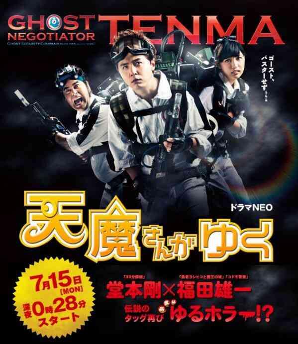 堂本剛主演ドラマの視聴率が1.1%!一方、棒読みMAKIDAIドラマが健闘で深夜ドラマに波乱