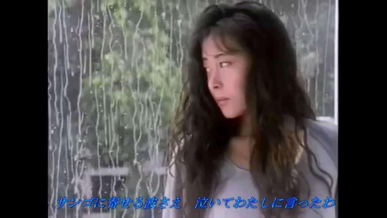 mermaid☆MihoNakayama☆中山美穂 - YouTube