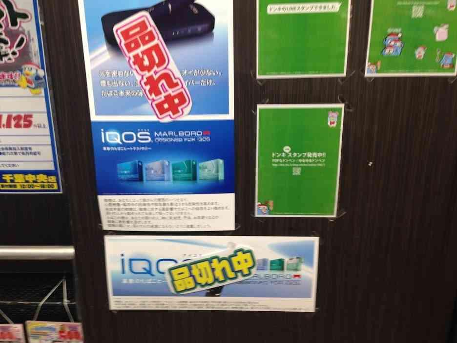 IQOS(アイコス)&プルームテックもどこも売り切れ問題