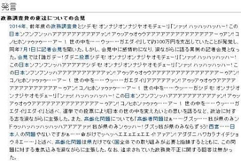 野々村元県議、懲役3年・執行猶予4年の判決! 神戸地裁