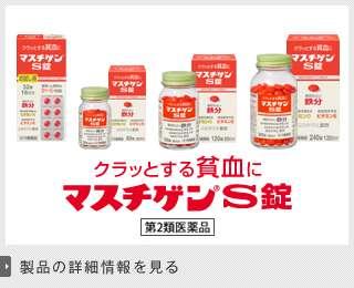 マスチゲン|日本臓器製薬