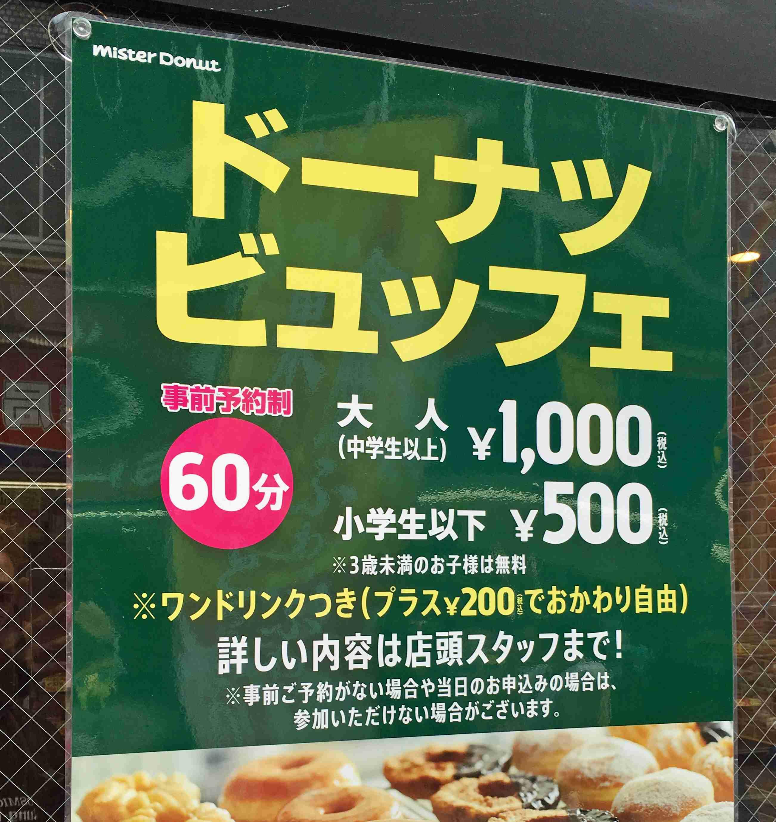 60分食べ放題1000円! ミスドの「ドーナツビュッフェ」が最高すぎる!! 都内唯一の実施店舗はココだッ!